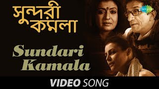 Video Sundari Kamala | Shukno Lanka | Bengali Movie Song | Mithun Chakraborty, Sabyasachi, Debashree download MP3, 3GP, MP4, WEBM, AVI, FLV Juni 2018