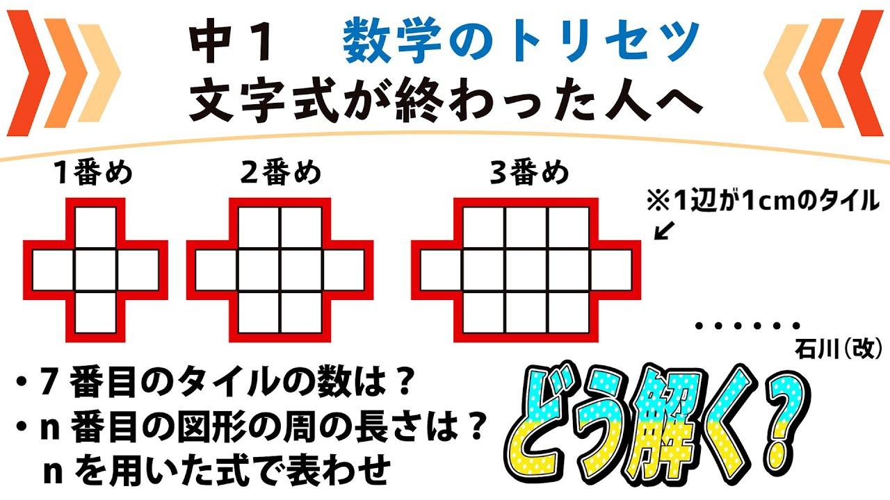 【中1】文字式〈石川(改)〉【数学のトリセツ(2章)が終わった人へ】