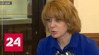 Смотреть видео Чиновница из Барнаула сколотила бизнес на жилье для сирот - Россия 24 онлайн
