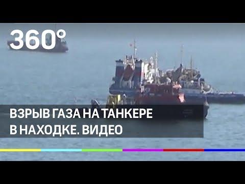 Газ взорвался на танкере в Находке: есть погибшие. Видео