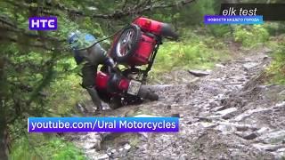 Генеральный директор мотозавода рассказал, как тестируют мотоциклы Урал / Видео