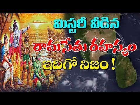 మిస్టరీ వీడిన రామసేతు రహస్యం || Rama Sethu Mystery Revealed || Planet Leaf