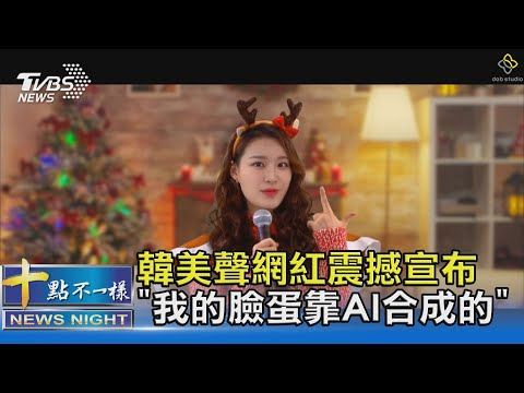 """韓美聲網紅震撼宣布 """"我的臉蛋靠AI合成的"""""""