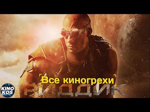 """Все киногрехи и киноляпы фильма """"Риддик"""""""