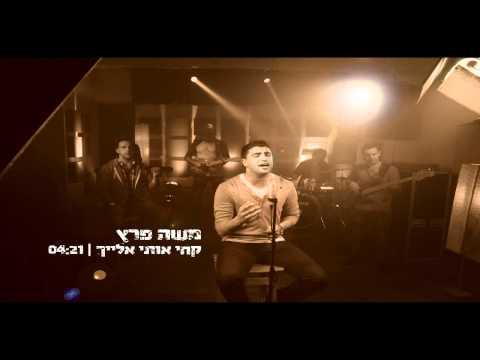 משה פרץ - קחי אותי אלייך - Moshe Peretz - Khi Oti Elaich