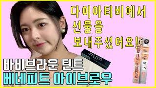 화장품 하울ㅣ베네피트 아이브로우 추천/바비브라운 립/데…
