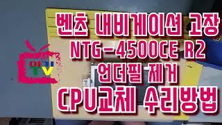 아기TV◑..◑[벤츠 내비게이션 고장 NTG-4500C…