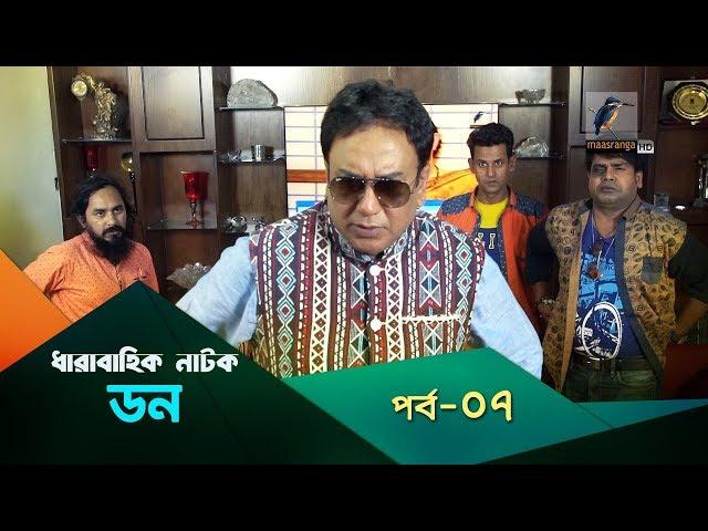 Don | Ep 07 | Zahid Hasan, Ali Raj, Nipun, Chaitee, Tani | Natok | Maasranga TV | 2018