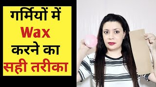 Wax Tips For Summers|How To Do Wax In Summers| Wax Without A.C