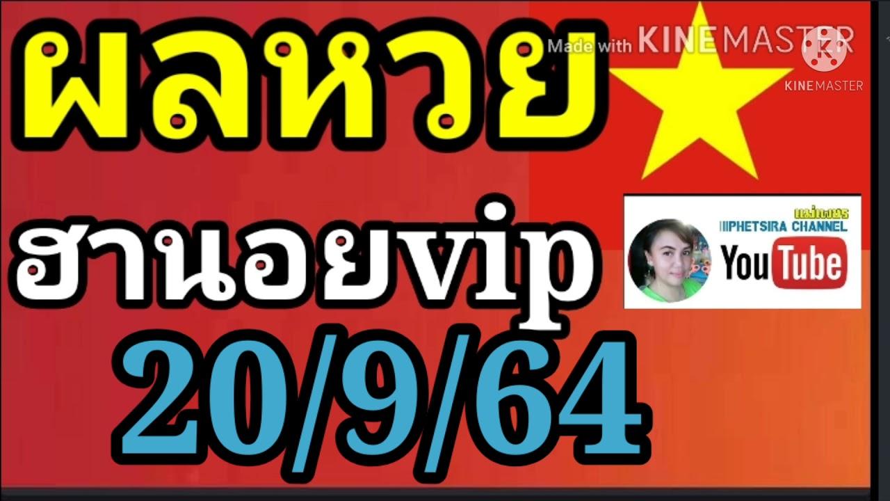 ผลหวยฮานอยวีไอพีวันนี้, ผลหวยฮานอยวีไอพีล่าสุด, ตรวจหวยฮานอยวีไอพี 20 กันยายน 64