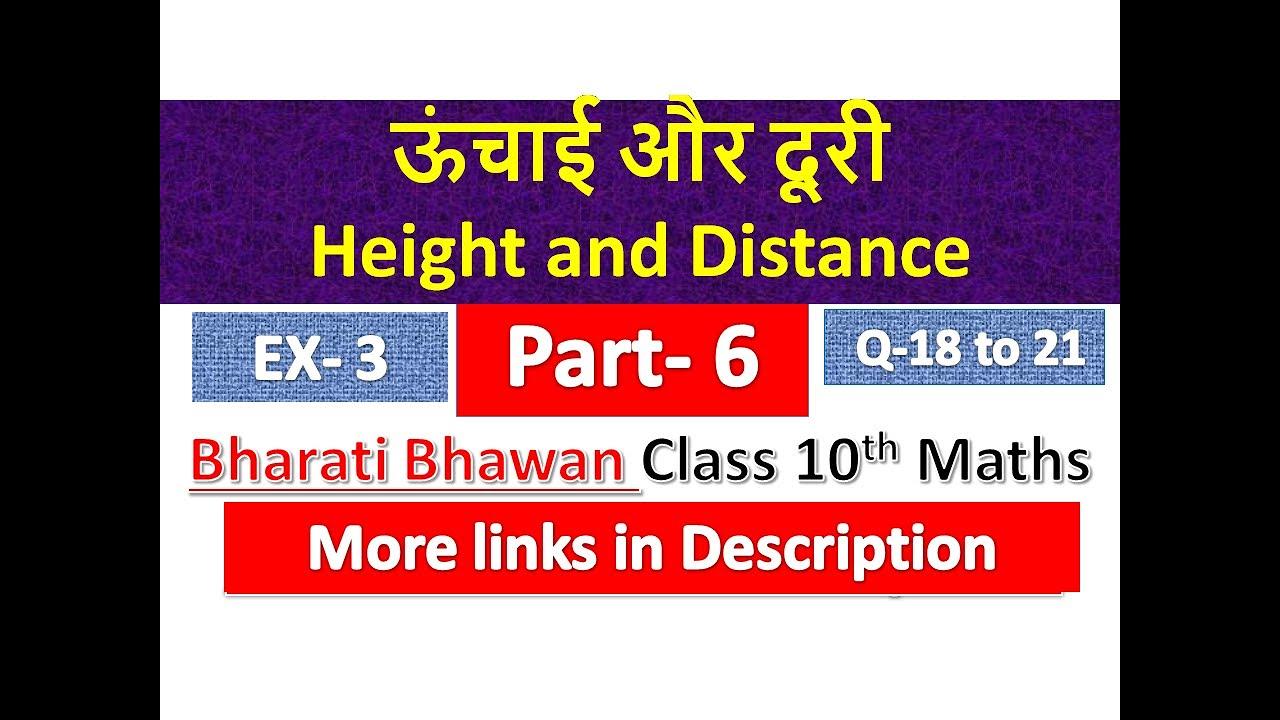 ऊंचाई और दूरी | Height and Distance | Class 10th Maths | Bharati Bhawan | BTC | Part 6