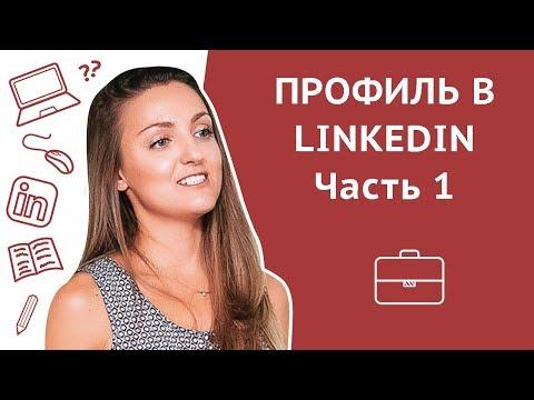 Как прокачать профиль в linkedin