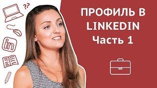 LinkedIn для поиска работы: заполнение профиля LinkedIn. Часть 1