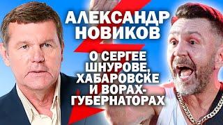 Александр Новиков о Сергее Шнурове в Хабаровске, и русских боевиках в Беларуси / #ЗАУГЛОМ