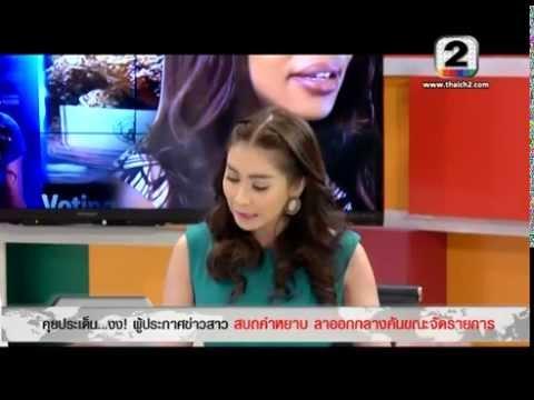 งง ผู้ประกาศข่าวสาว สบถคำหยาบ ลาออกกลางคันขณะจัดรายการ สดใหม่ไทยแลนด์ ช่อง2