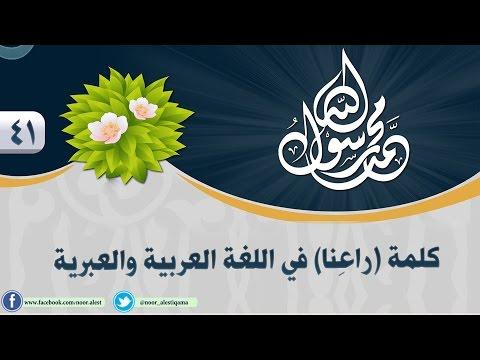 (٤١) كلمة (راعِنا) في اللغة العربية والعبرية