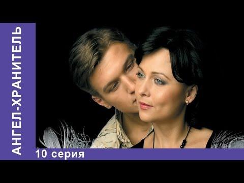 Фильм хранитель с 10 серии