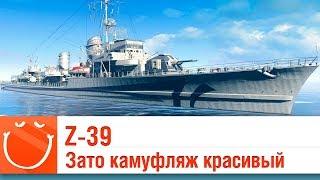 Z-39 зато камуфляж красивый- обзор - ⚓ World of warships