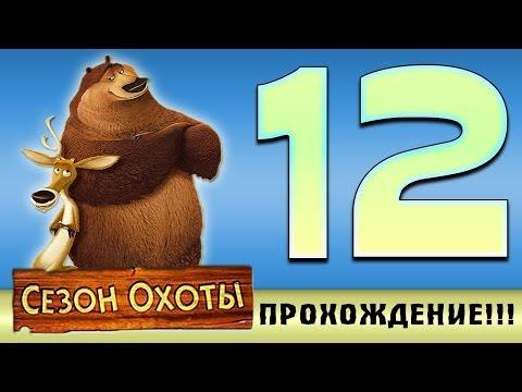 Прохождение Сезон Охоты | Open Season - Бесстрашный Эллиот! #12