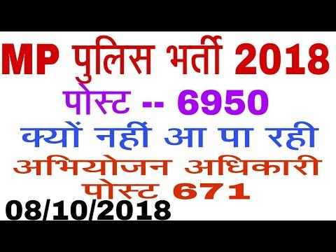 MP police Vyapam 2018 news || MPSI 2018 || MP Constable 2018 || mp gov new vacancy 2018