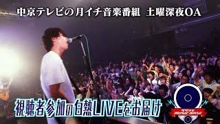 中京テレビが名駅ささしまライブに月イチのライブハウスをオープン。地...
