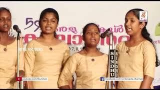 പ്രളയകാല പെരുമ (Kerala school kalolsavam - December 2018) epi -08