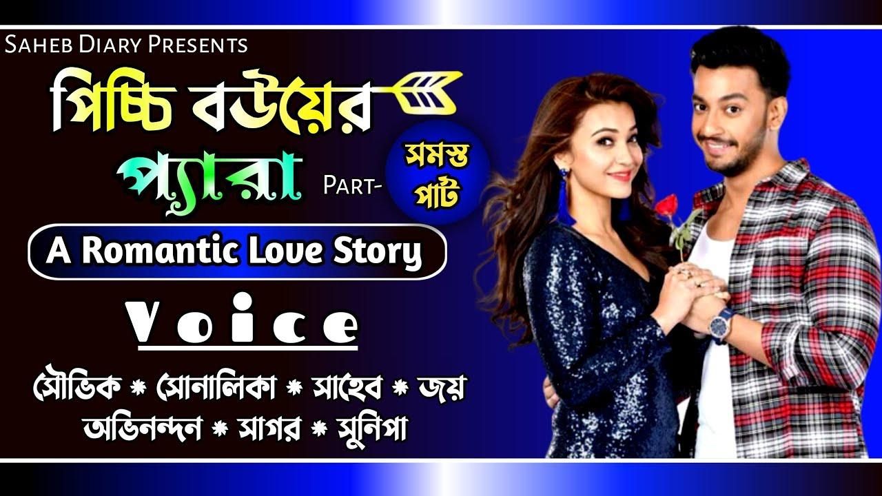 পিচ্চি বউয়ের প্যারা    সমস্ত পার্ট    A Romantic Love Story : Voice : Souvik, Shonalika, Saheb