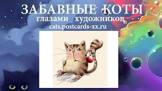 Забавные коты -  художник Elina Ellis :: Funny cats -  artist draws
