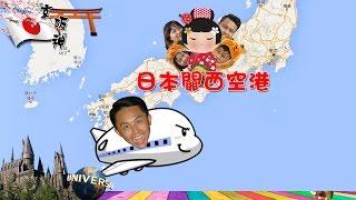 日本 京阪神 大阪 環球影城 day 3 全紀錄