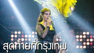 สุดท้ายที่กรุงเทพ - นัด (สุนารี ราชสีมา) l Hidden Singer Thailand เสียงลับจับไมค์