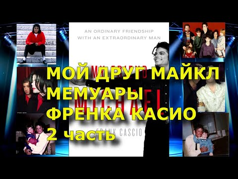 МОЙ ДРУГ МАЙКЛ МЕМУАРЫ ФРЕНКА КАСИО 2 Часть My Friend Michael  Frank Cascio
