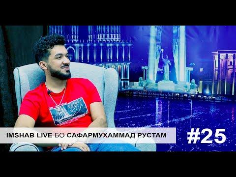 Imshab LIVE бо Сафармухаммад Рустам. #25