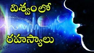 మనవిశ్వం లో జరిగే మనకి తెలియని రహస్యాలు పూర్తి వివరాలతో | Facts about the Universe Full Video Telugu