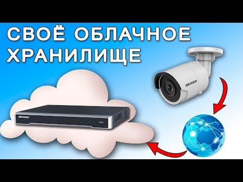 Как сделать Своё Облачное Видеонаблюдение. Запись и Хранение видео Архива с Ip-камер через Интернет