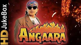 Angaara (1996) | पूर्ण वीडियो गीत ज्यूकबॉक्स | मिथुन चक्रवर्ती, रुपाली गांगुली, सिमरन