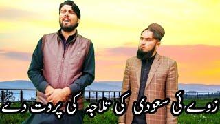 Zamir Khan Zamir New 2020 Poetry  / Da zvi Ye Miasht Oshwa Che Mar Dy / Abdul Hakim TV