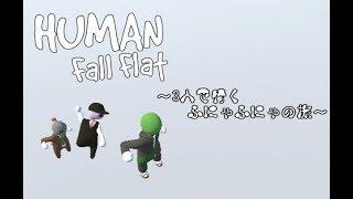 [LIVE] 3人で行くふにゃふにゃの旅 ローゼアト視点【Human: Fall Flat マルチ】