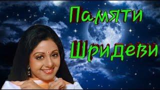 Памяти Шридеви (13.08.1963 - 24.02.2018)