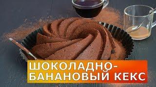 Шоколадно банановый кекс 💖 Вкуснейший рецепт кекса с какао и бананами!