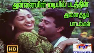 அன்னையின் மடியில் || படத்தின் அனைத்து பாடல்களும் || Annaiyin Madiyil  || Movie All H D Song