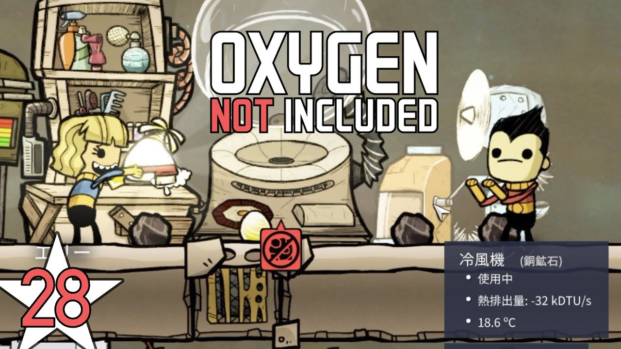 act 28「Oxygen Not Included」【SLG】手回し冷風機