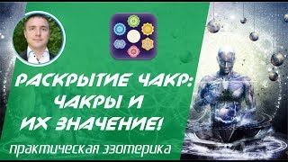 Евгений Грин - Раскрытие чакр: Чакры и их значение!
