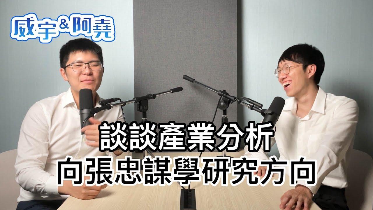 談談產業分析,向張忠謀學研究方向【威宇 & 阿堯】