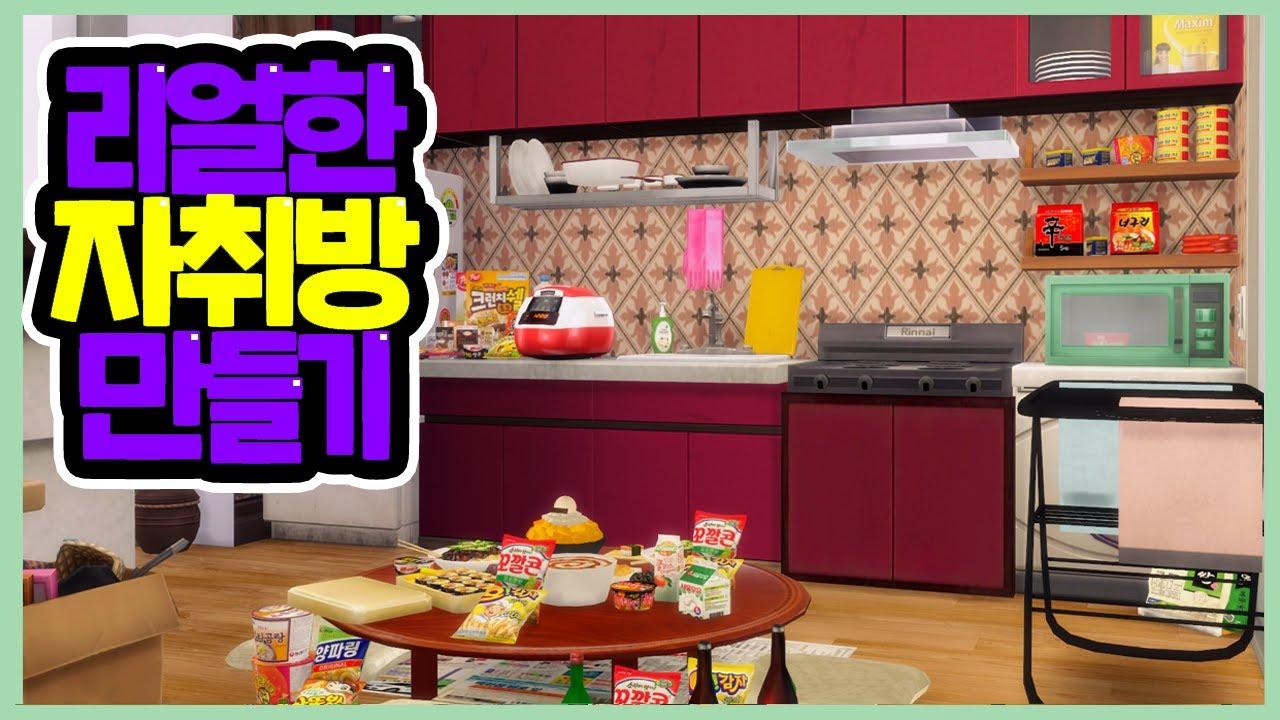 35/500 참치캔, 스팸 빌트인! 리얼한 자취방 만들기 심즈4 베이비하품
