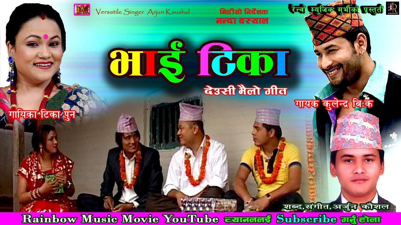 Kulendra Bktika Pun Tapari Ma Duna Sjaudaitihar Song By Arjun