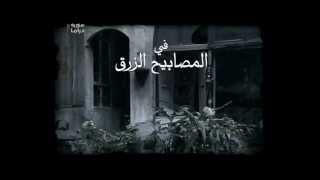 AL Masabeh Al Zerq Intro مقدمة مسلسل المصابيح الزرق