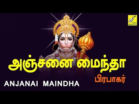 Anjanai Maindha || Sri Jaya Hanuman || Prabhakar || Anjaneyar Songs || Vijay Musicals