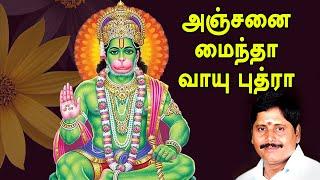 அஞ்சனை மைந்தா Anjanai Mainda | Sri Jaya Hanuman | Prabhakar | Anjaneyar Songs Tamil | Vijay Musical