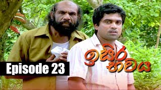 Isira Bawaya | ඉසිර භවය | Episode 23 | 01 - 06 - 2019 | Siyatha TV Thumbnail