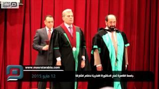 مصر العربية | جامعة القاهرة تمنح الدكتوراة الفخرية لحاكم الشارقة